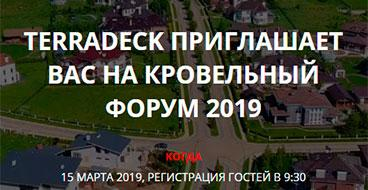 TERRADECK приглашает Вас на КРОВЕЛЬНЫЙ ФОРУМ 2019
